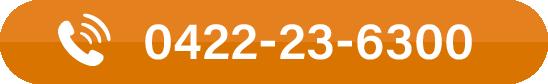 0422-23-6300